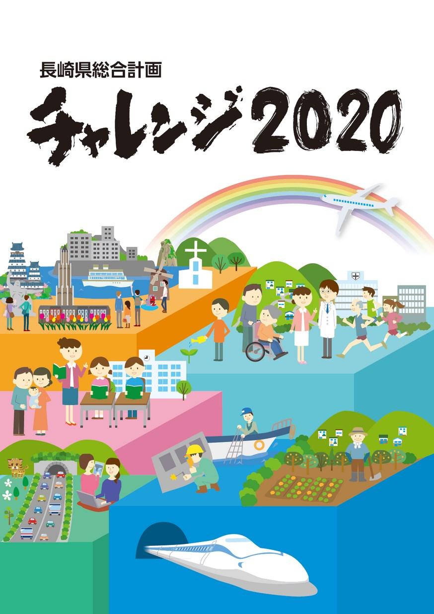 「長崎県 チャレンジ2020」の画像検索結果