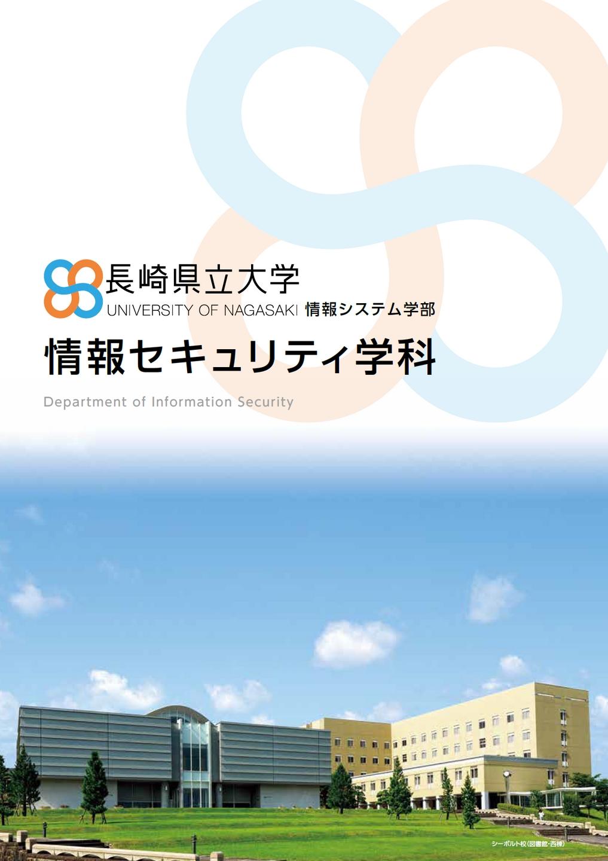 県立 シーボルト 校 大学 長崎