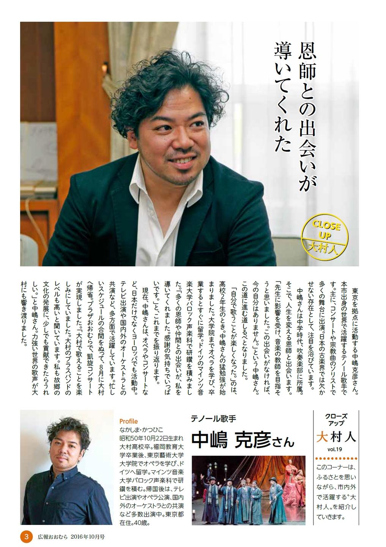 広報おおむら10月号 | nagasaki ebooks | 長崎県電子書籍ポータルサイト