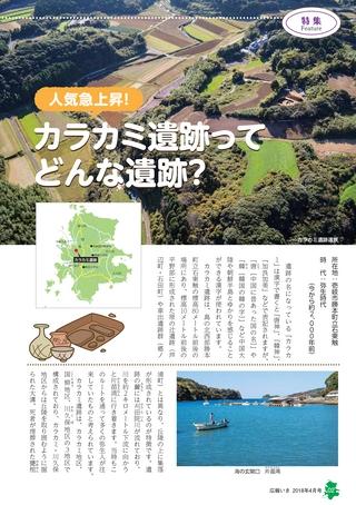 広報いき4月号 | nagasaki ebook...