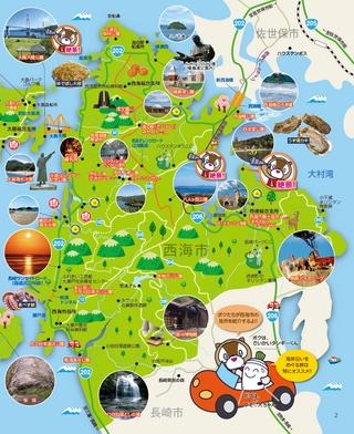 西海市観光PRパンフレット | nagasaki ebooks | 長崎県電子書籍ポータルサイト